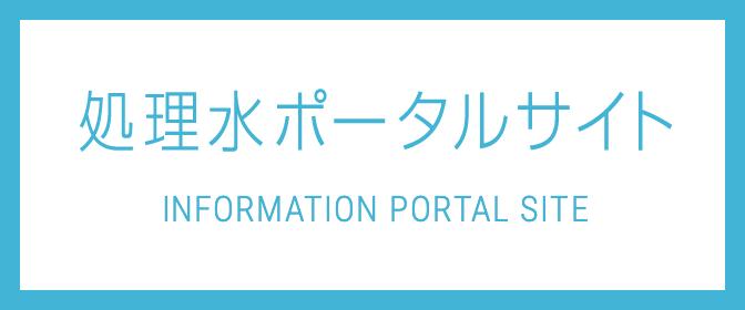 東京 ポータル サイト