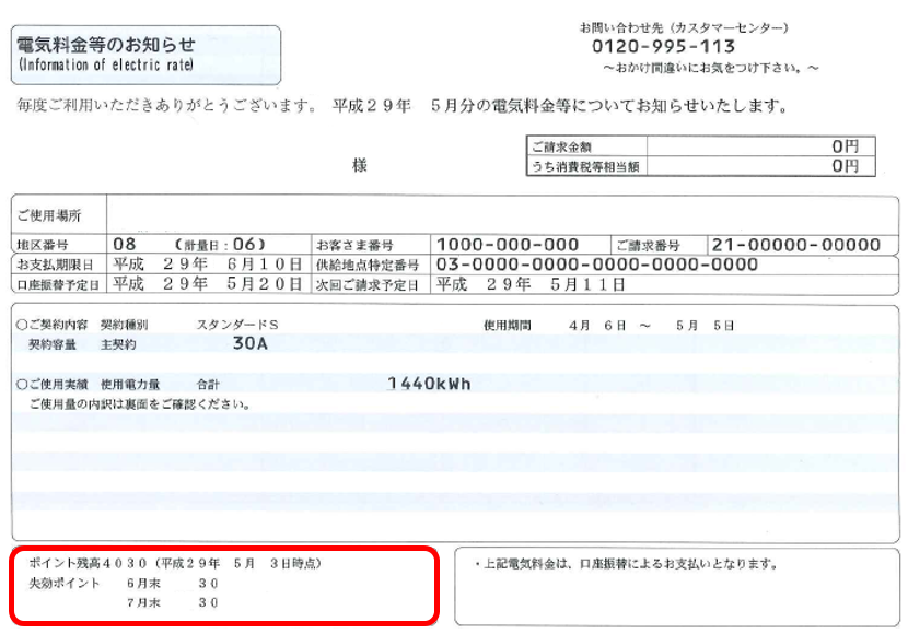 東京 電力 エナジー パートナー 送電 停止 電気が供給されない!送電を再開する方法と注意点をわかりやすく解説