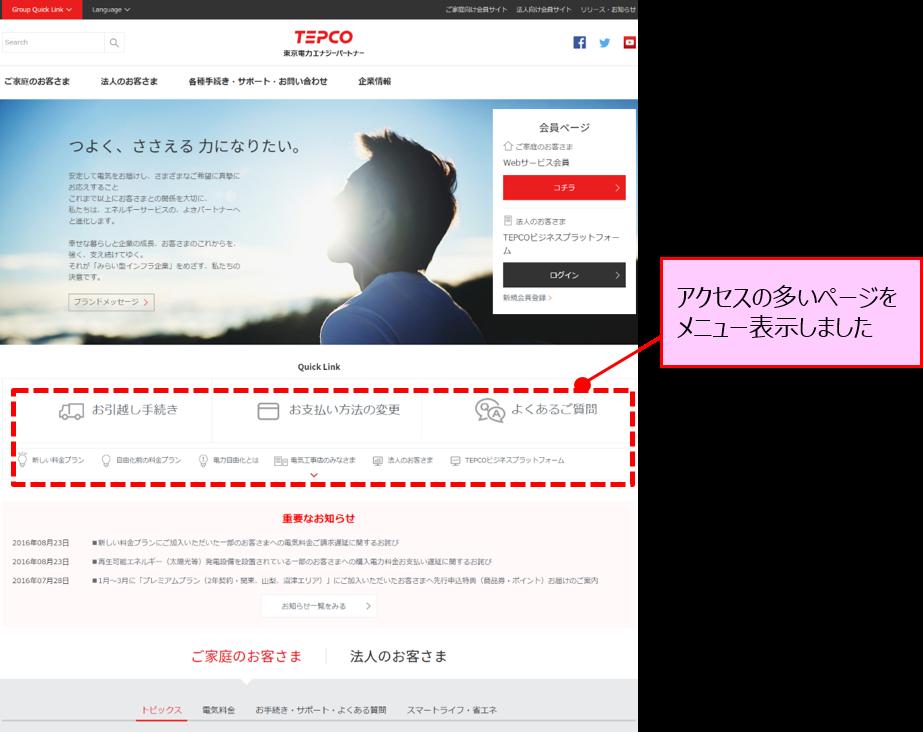 東京 電力 エナジー パートナー 事業 所 コード