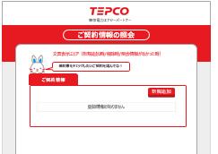 Web 票 東電 登録 検針 「紙からWebへ」の見苦しい建て付け。