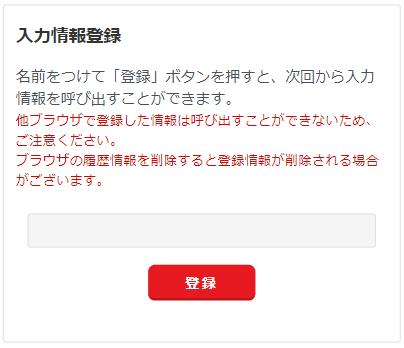 東電 web 検針 票