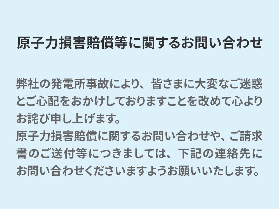 東京 電力 お 問い合わせ