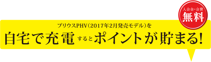 プリウスPHV(2017年2月発売モデル)を自宅で充電するとポイントが貯まる!