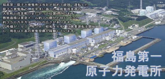 福島第一原子力発電所