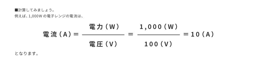 ボルト・アンペア・ワット|一般の方向け|東京電力パワー ...